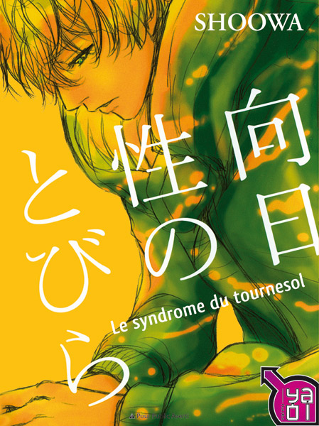 http://tsuki-books.cowblog.fr/images/Divers/manga/SyndromeDuTournesolTaifu.jpg